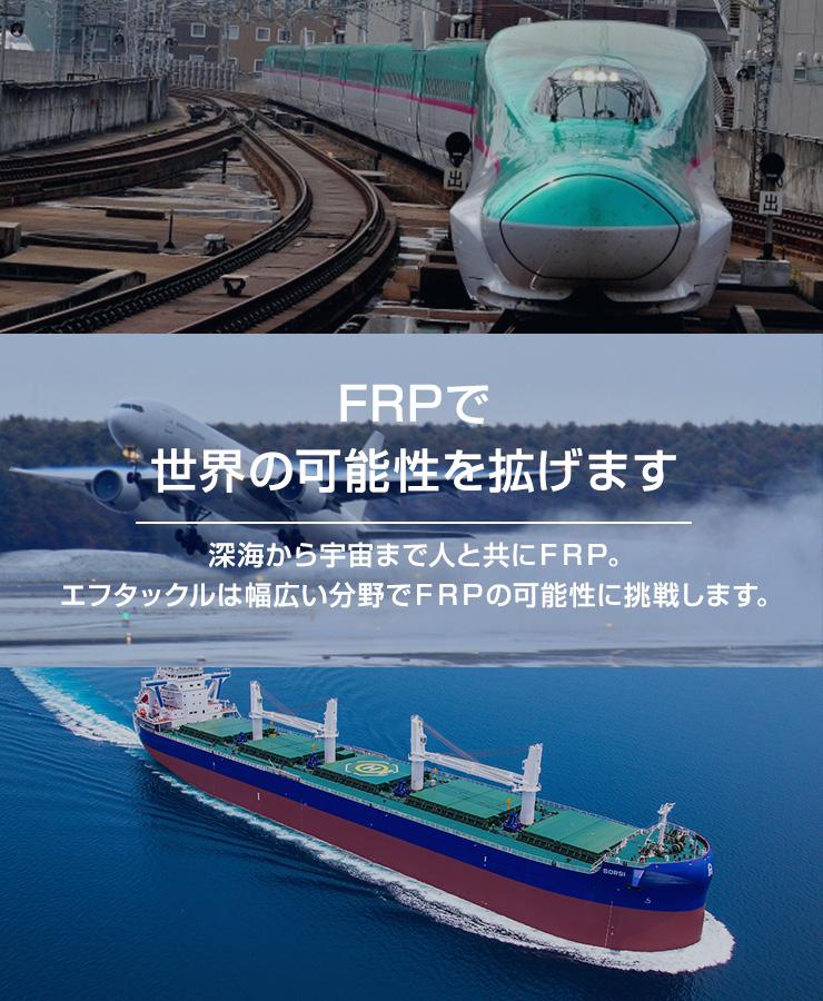 FRPで 世界の可能性を拡げます。深海から宇宙まで人と共にFRP。エフタックルは幅広い分野でFRPの可能性に挑戦します。